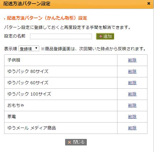 配送方法パターン保存02