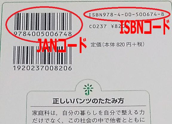 JANコード ISBNコード