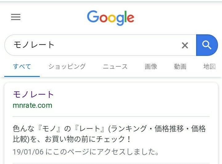 モノレート グーグル検索