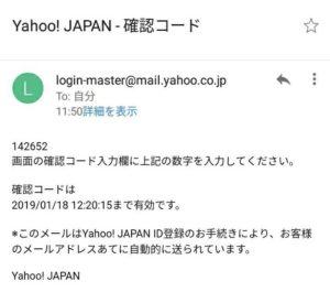 ヤフオクからの確認メール