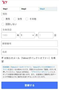 Yahoo! JAPAN 登録3