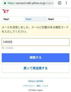 Yahoo! JAPAN メール確認
