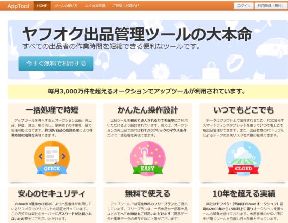 App Tool トップページ
