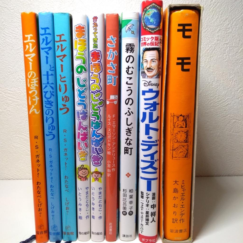 ワイドコミック・単行本ハードカバータイプ児童書